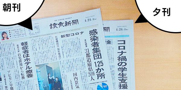 新聞 朝刊 料 読売 のみ 購読
